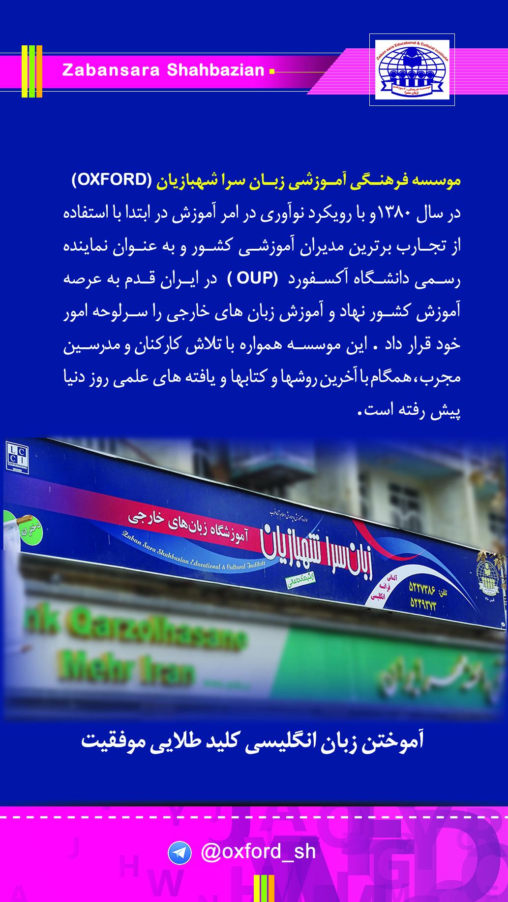 موسسه فرهنگی اموزشی زبان سرا شهبازیان