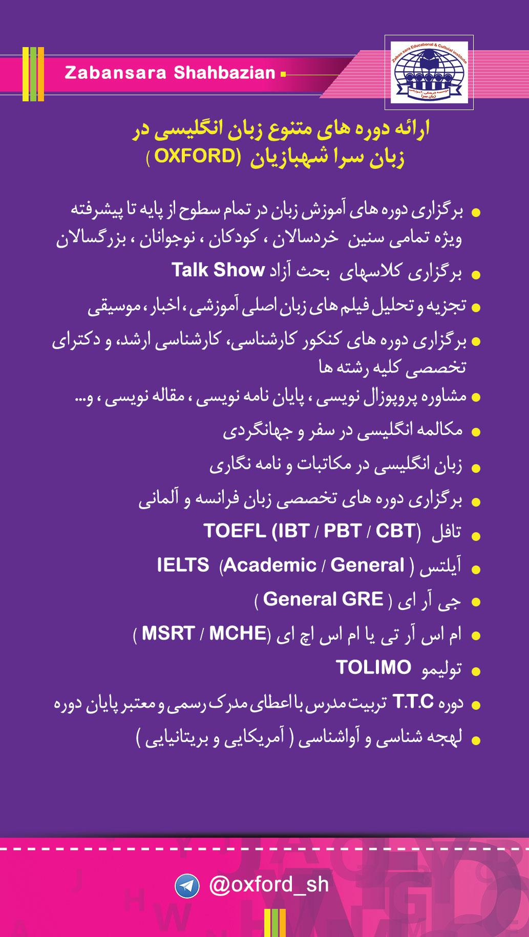 ارائه دوره متنوع آموزش زبان انگلیسی