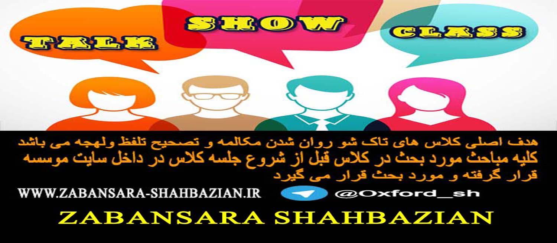 Talk show class1